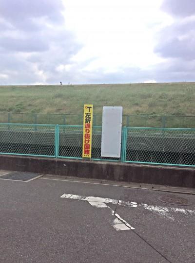田尻5丁目23地先2