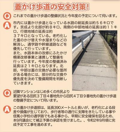 蓋かけ歩道改修工事完了5-2