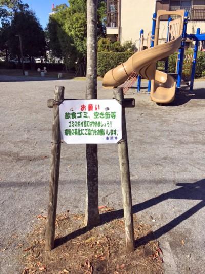 鬼高4丁目桂の木公園3