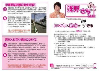 浅野さち通信平成30年3月議会報_ページ_1