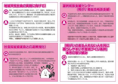 浅野さち通信平成30年3月議会報_ページ_2