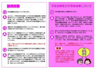 浅野さち通信H3009_ページ_2
