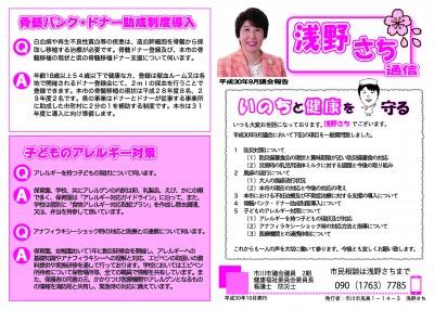 浅野さち通信H3009_ページ_1