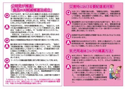 浅野さち通信R元年6月_ページ_2