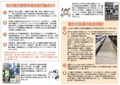 浅野さち通信R元年9月_ページ_2