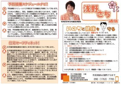 浅野さち通信R元年9月_ページ_1
