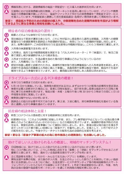 浅野さち通信R206-3_ページ_2