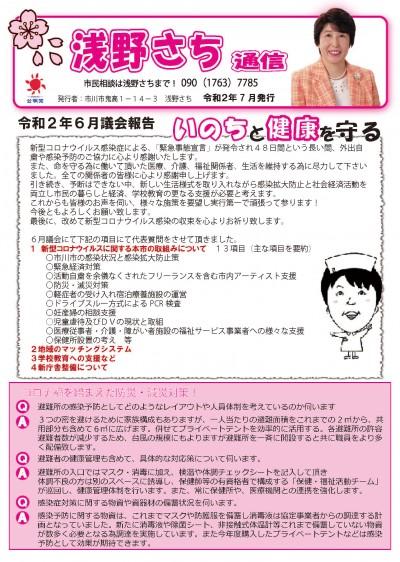 浅野さち通信R206-3_ページ_1