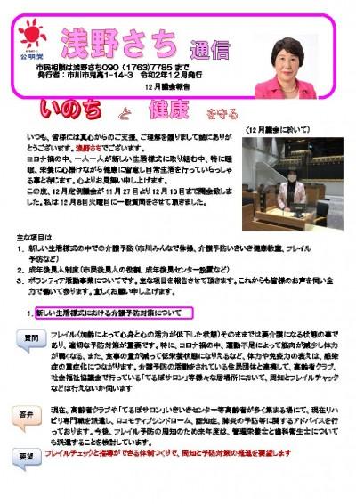 浅野さち通信 2020.12月17日_ページ_1