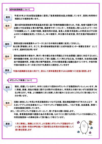 浅野さち通信 2020.12月17日_ページ_2