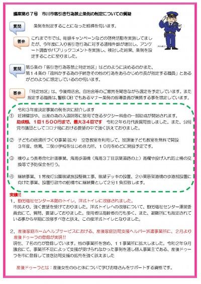 浅野さち通信 2021.03_ページ_2