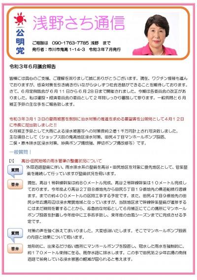 浅野さち通信 2021.06月_ページ_1