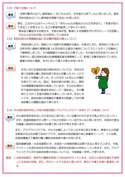 浅野さち通信 2021.06月_ページ_2