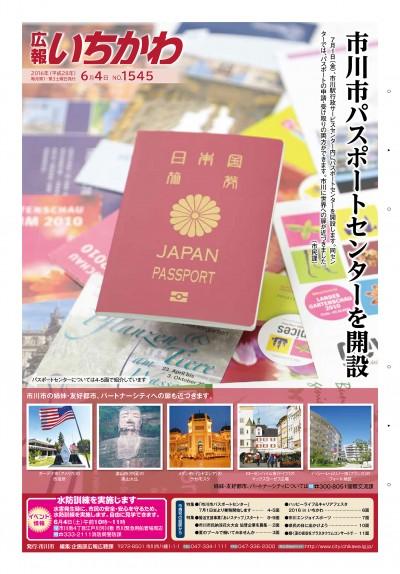 センター 市川 パスポート パスポートQ&A