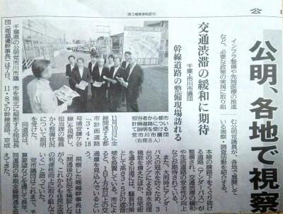 都市計画道路33・4・18号浦安鎌ヶ谷線