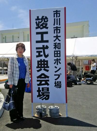 大和田ポンフ場竣工式2