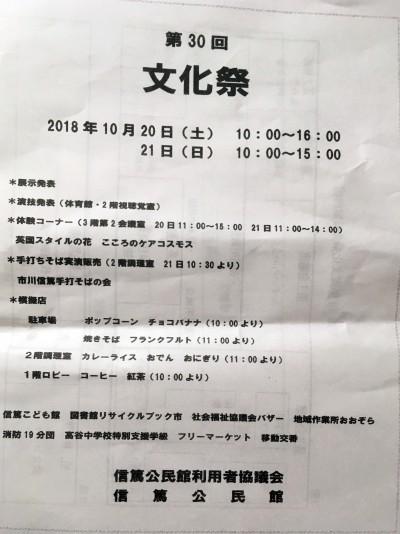 2018信篤公民館の文化祭3