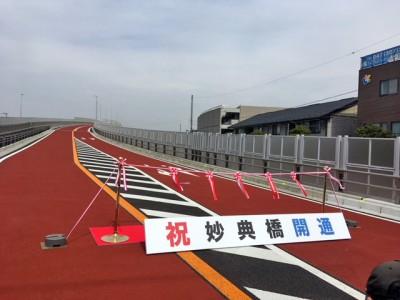 妙典橋開通1