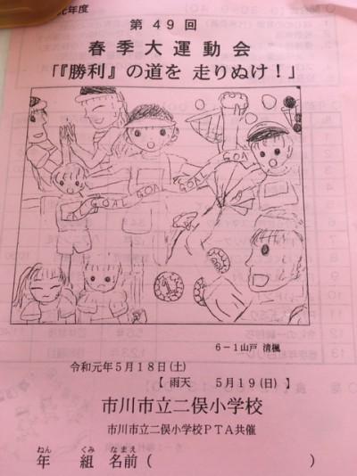 二俣小学校大運動会2