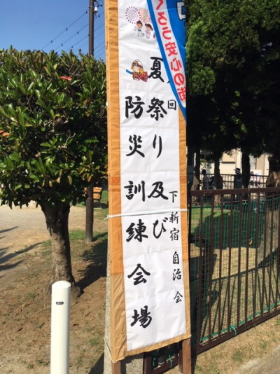下新宿自治会の夏祭り1