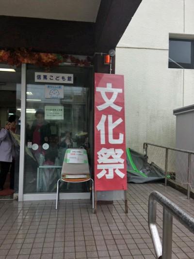 信篤公民館文化祭1