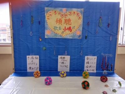 信篤公民館文化祭2