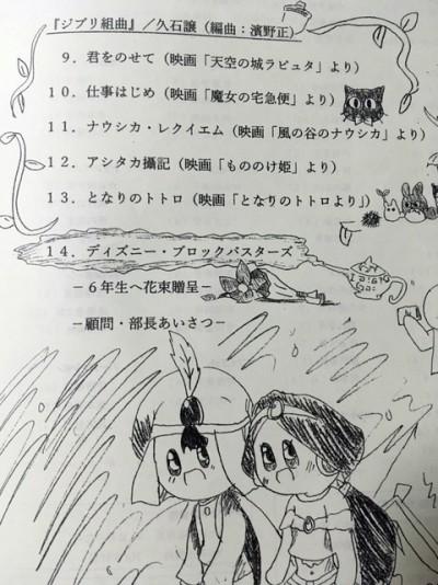 鬼高小管弦楽部定期演奏会2