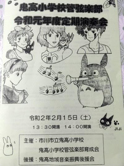 鬼高小管弦楽部定期演奏会3
