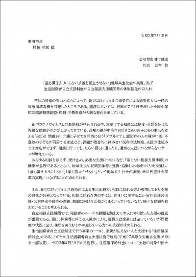 公明党令和2年7月15日市川市長への申し入れ 決定_ページ_1