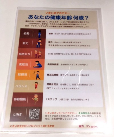 プロジェクト主催の身体測定会1