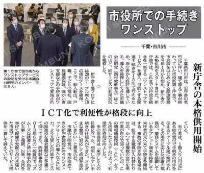 本日の公明新聞
