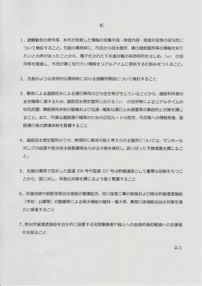 令和3年13日豪雨被害を教訓に治水対策の推進を求める要望書3